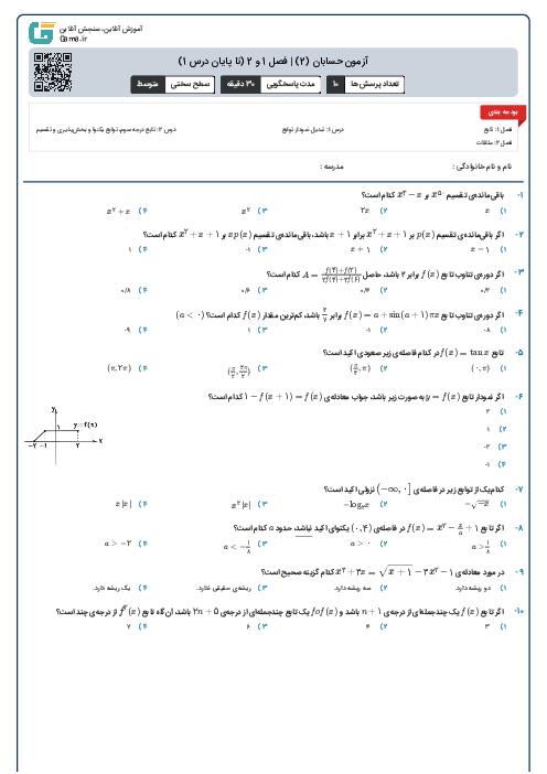 آزمون حسابان (2) | فصل 1 و 2 (تا پایان درس 1)