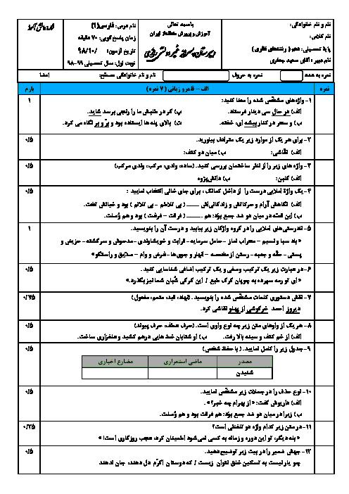 آزمون نوبت اول فارسی (1) دهم دبیرستان رازی تهران | دی 98