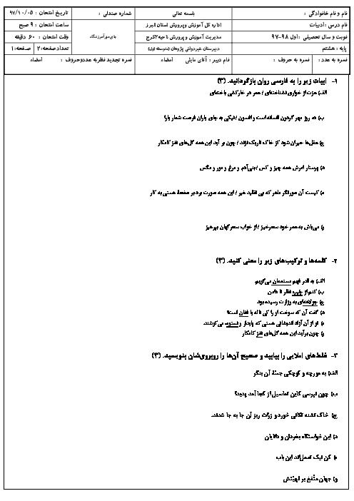 آزمون نوبت اول ادبیات فارسی دبیرستان غیردولتی پژوهان کرج | دیماه 97