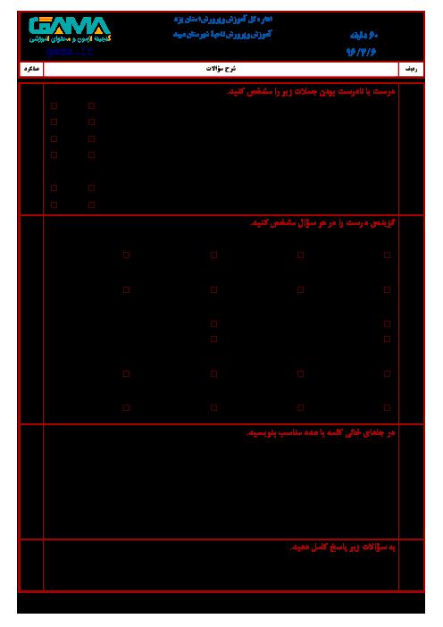 آزمون هماهنگ نوبت دوم علوم تجربی پایه ششم ابتدائی مدارس شهرستان میبد | خرداد 1396