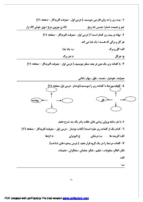 مجموعه 170 نمونه سوال فارسی (مهارت های خوانداری و نوشتاری )- ششم دبستان