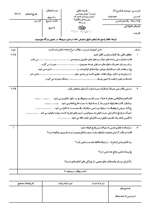 سؤالات امتحان نوبت دوم زیست شناسی (2) دوازدهم دبیرستان فرزانگان ۲ | خرداد 97 + پاسخ