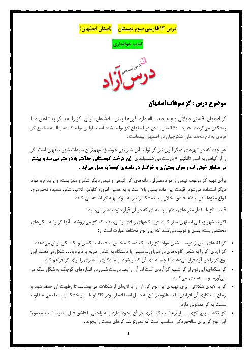 راهنمای درس آزاد فارسی سوم ابتدائی ویژه استان اصفهان | گز سوغات اصفهان