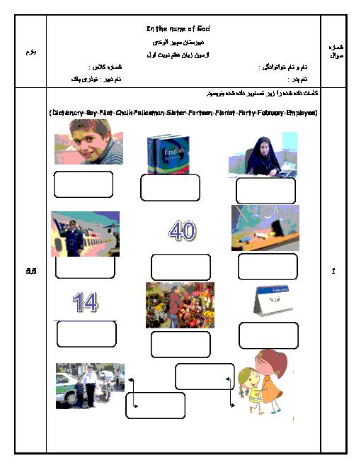 آزمون نوبت اول انگلیسی هفتم مدرسه شهید سپهر الوندی | دی 98