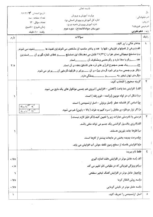 امتحان نوبت دوم فیزیک دهم تجربی دبیرستان جواد الائمه یزد | خرداد 1397