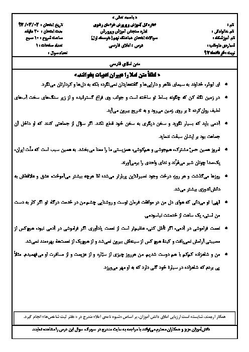 امتحان هماهنگ استانی املا و انشای فارسی پایه نهم نوبت دوم (خرداد ماه 97) | استان خراسان رضوی (نوبت صبح و عصر)