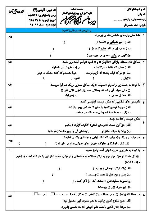 آزمون نوبت دوم فارسی یازدهم گرگان دبیرستان فرزانگان گرگان   خرداد 1398