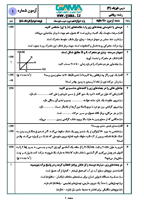 سؤالات امتحان نهایی درس فیزیک (3) دوازدهم رشته ریاضی | دی 1397 + پاسخ