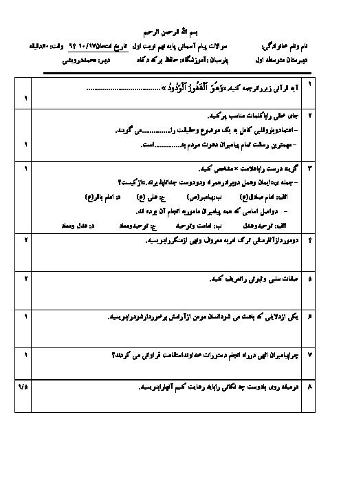 آزمون نوبت اول پیام های آسمان نهم آموزشگاه حافظ برکه دکاء | دی 94