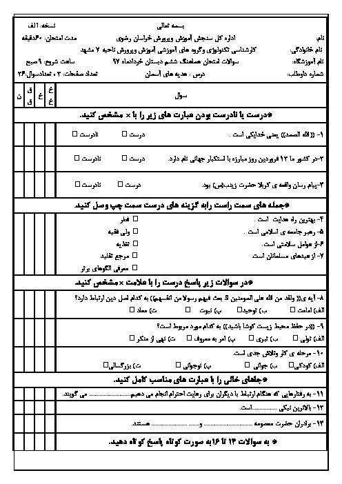 آزمون هماهنگ نوبت دوم هدیه های آسمانی پایه ششم دبستان مدارس ناحیه 7 مشهد | خرداد 1397 (شیفت صبح)