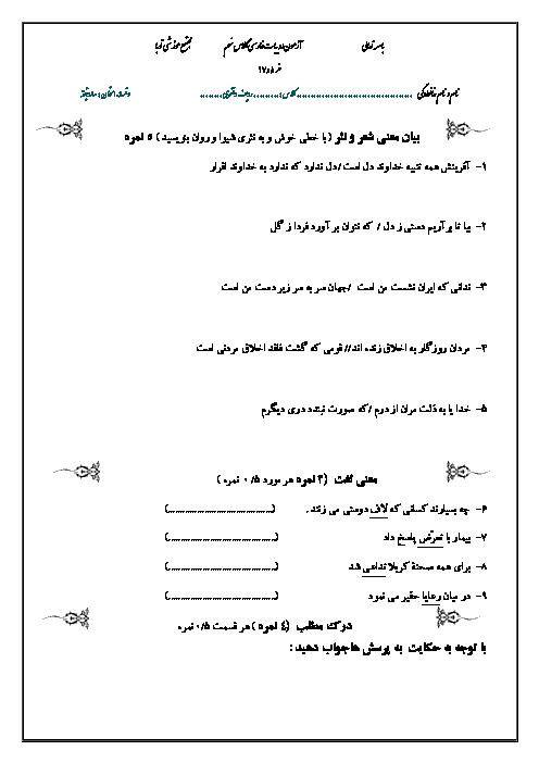 آزمون نوبت دوم ادبیات فارسی نهم مدرسه صهبای صفا | اردیبهشت 1397