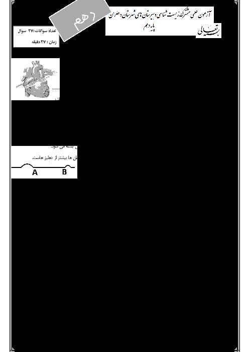 آزمون علمی مشترک زیست شناسی دهم دبیرستان های شهرستان دهلران | فصل 1 تا 4