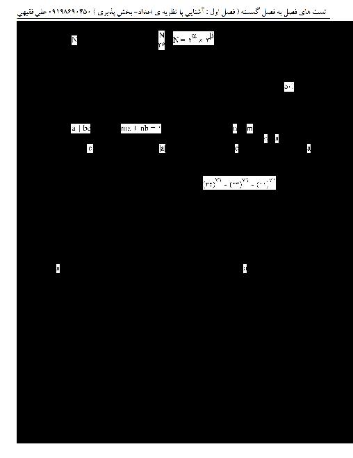 مجموعه تست های تالیفی، کنکوری و آزمون های آزمایشی ریاضیات گسسته دوازدهم | فصل 1 | درس 2: بخش پذیری در اعداد صحیح