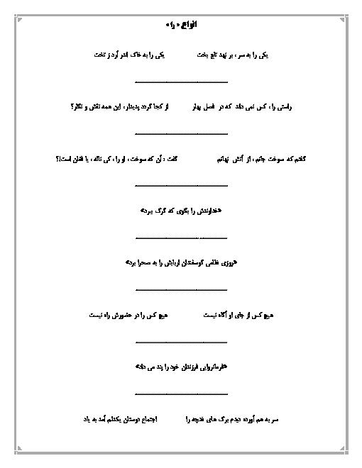کاربرگ شناسایی انواع «را» در زبان فارسی