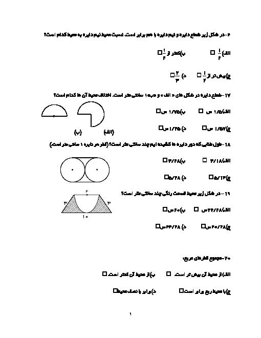 نمونه سوالات ریاضی ششم تیزهوشان   محیط، سطح و حجم