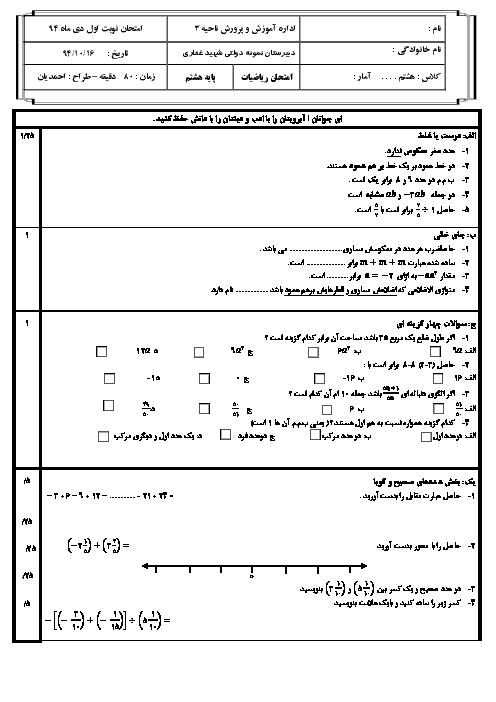 آزمون نوبت اول ریاضی پایه هشتم مدرسه شهید غفاری  | دی 1394