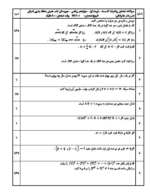 سوالات امتحان نوبت اول ریاضیات گسسته دوازدهم دبیرستان امام خمینی بندپی شرقی | دی 97