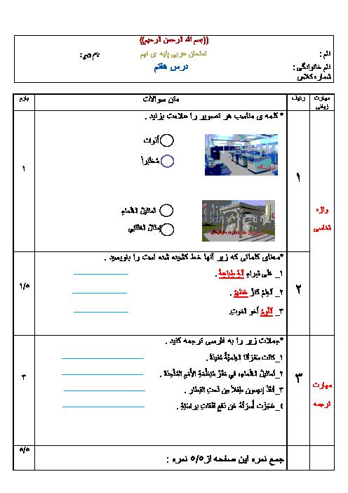 آزمون پایانی درس 7 عربی نهم مدرسه شهید غلامرضا سلیمانی | ثَمَرَةُ الْجِدِّ