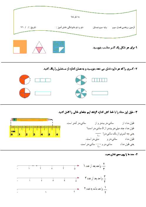 آزمون مدادکاغذی ریاضی سوم دبستان شهید آیت اله مدنی | فصل سوم: عددهای کسری