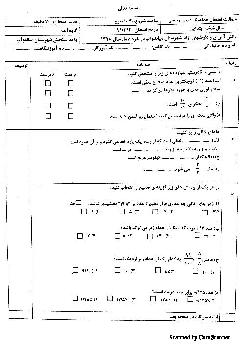 آزمون نوبت دوم ریاضی ششم هماهنگ میاندوآب   خرداد 1398