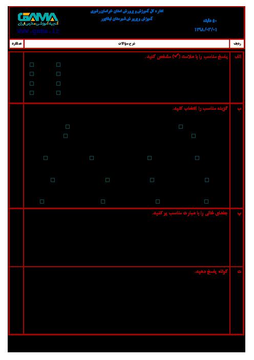 آزمون نوبت دوم هدیه های آسمانی ششم هماهنگ نیشابور (شیفت صبح) | خرداد 1398