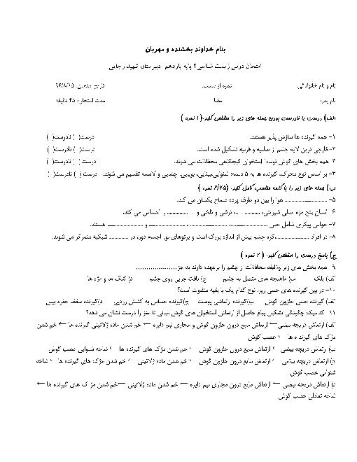 آزمون زیست شناسی (2) یازدهم دبیرستان شهید رجایی   حواس ویژه