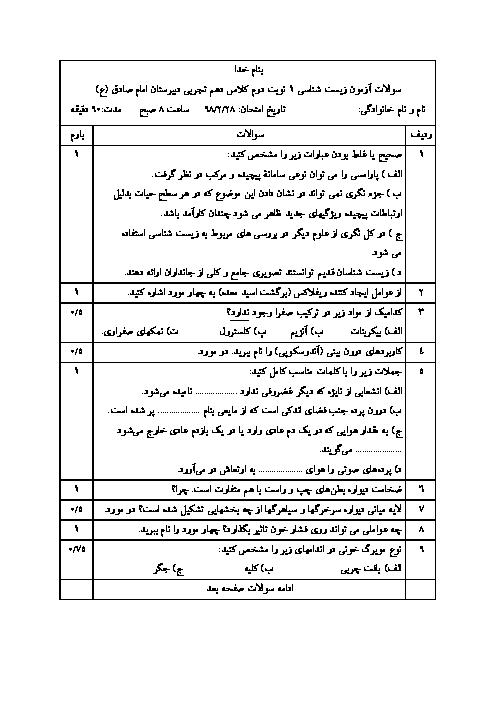 سوالات امتحان ترم دوم زیست شناسی (1) دهم دبیرستان امام جعفر صادق شوش   خرداد 1398