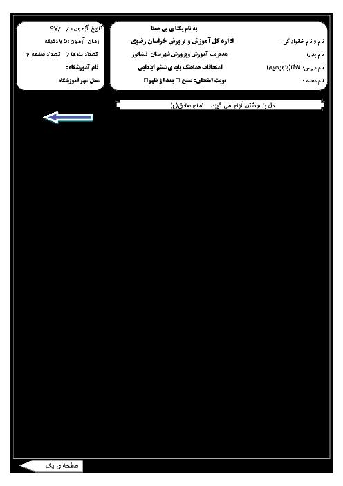 آزمون نوبت دوم انشا و نگارش ششم هماهنگ نیشابور | خرداد 1397