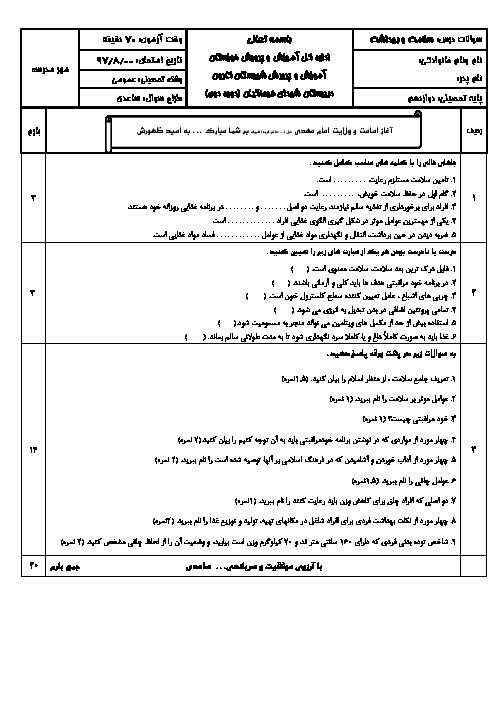 امتحان میانترم سلامت و بهداشت دوازدهم دبیرستان شهدای فرهنگیان | درس 1 تا 5 (سری دوم)