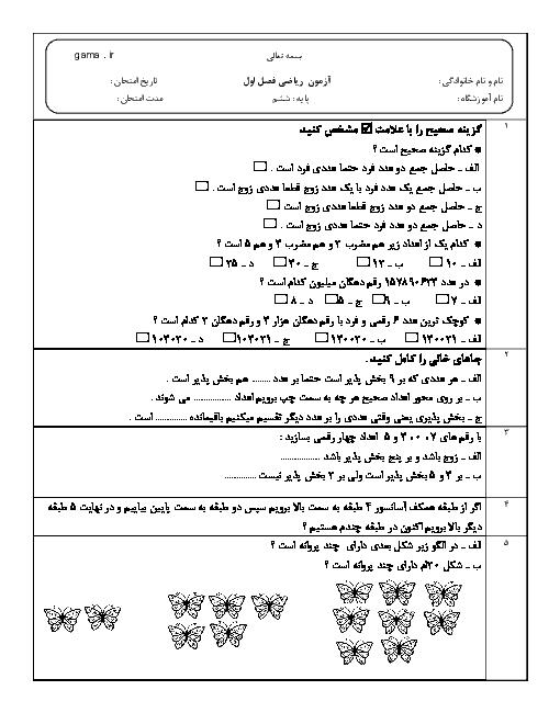 آزمونک ریاضی ششم دبستان شهید صباغ شکاری | فصل 1: عدد و الگوهای عددی