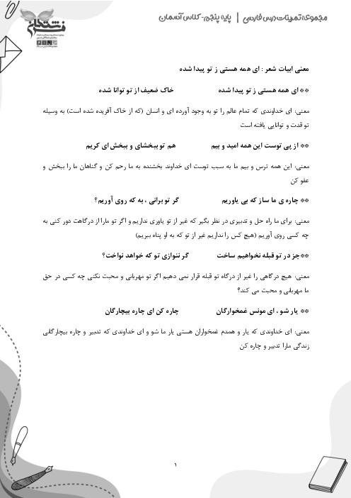 معنی سطر به سطر ابیات شعرها و ضربالمثلهای کتاب فارسی پنجم دبستان   درس 1 تا 17