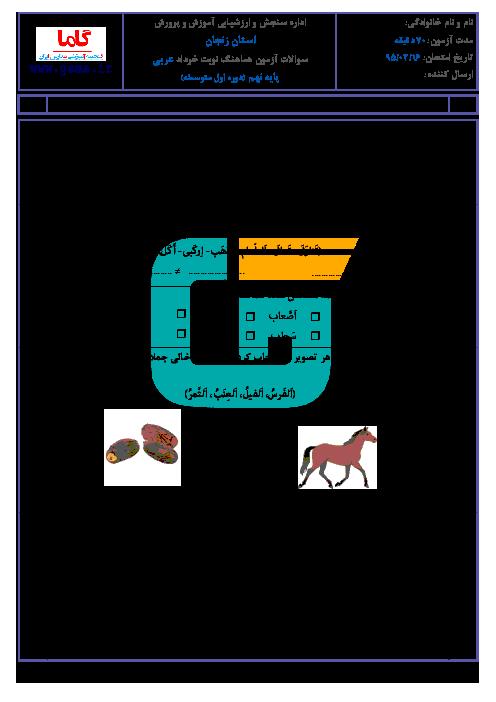 سوالات امتحان هماهنگ استانی نوبت دوم خرداد ماه 95 درس عربی پایه نهم با پاسخنامه | استان زنجان