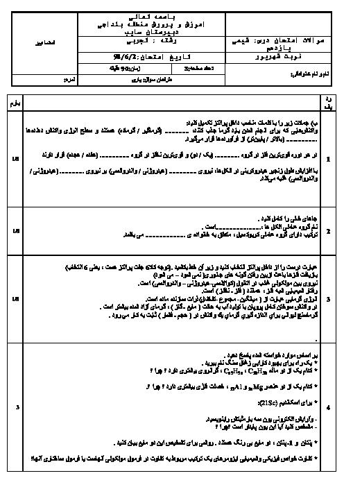 آزمون نوبت دوم شیمی (2) یازدهم دبیرستان صائب   شهریور 1398
