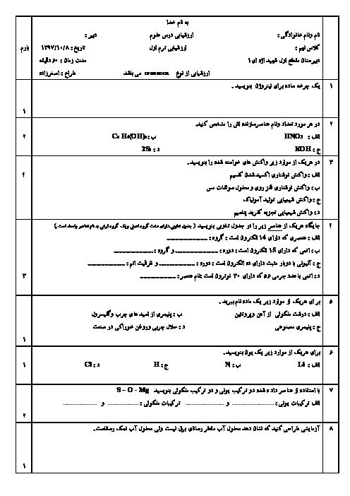 آزمون نوبت اول شیمی نهم دبیرستان تیزهوشان شهید اژه ای اصفهان | دی 1397