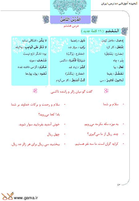 ترجمه متن درس و پاسخ تمرین های عربی نهم | درس هشتم: حِوارٌ بَينَ الزّائِرِ وَ سائِقِ سَيّارَةِ الْأجْرَةِ