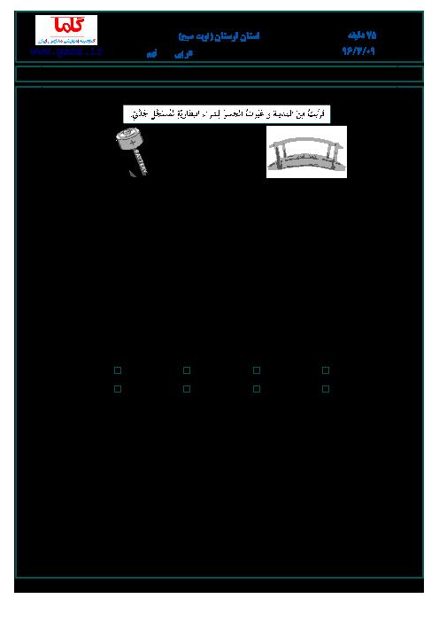 سوالات و پاسخنامه امتحان هماهنگ استانی نوبت دوم خرداد ماه 96 درس عربي پایه نهم | نوبت صبح استان لرستان