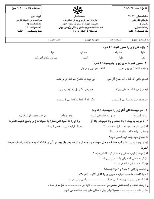 آزمون نوبت دوم ادبیات فارسی هشتم مدرسه فرزانگان | اردیبهشت 1396