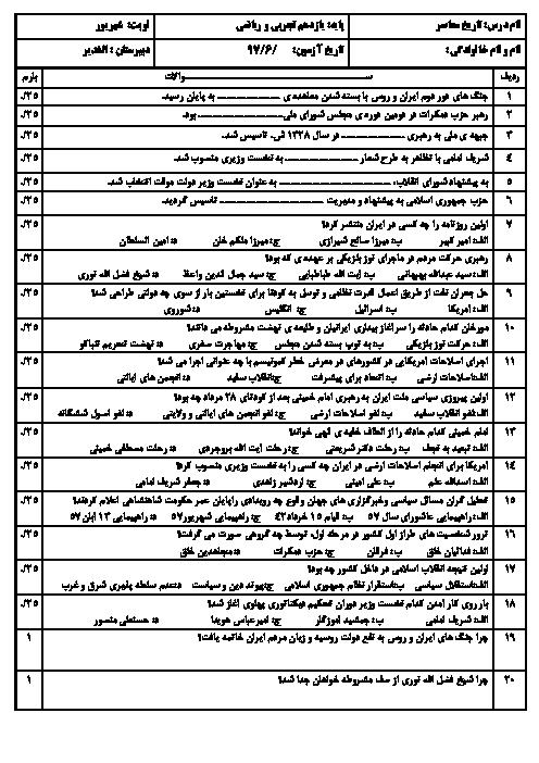 امتحان جبرانی تابستان تاریخ معاصر ایران یازدهم دبیرستان الغدیر | شهریور 1397