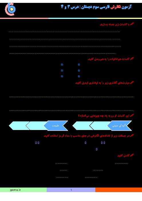 آزمون نگارش فارسی سوم دبستان | درس 3 و 4