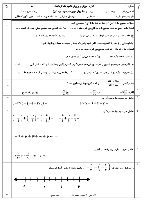 امتحان ریاضی هشتم دبیرستان مهین حدیدی کرمانشاه | فصل 1: عددهای صحیح و گویا