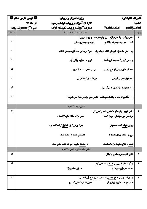 امتحان نوبت اول فارسی هشتم | شهرستان خواف