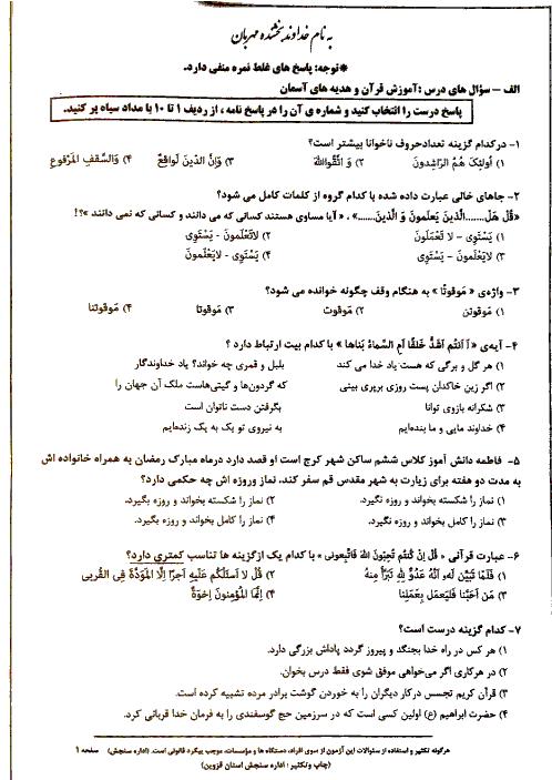 سوالات آزمون ورودی پايه هفتم دبيرستان های نمونه دولتی سال تحصيلی 97-96 | استان های قزوین + خوزستان + البرز