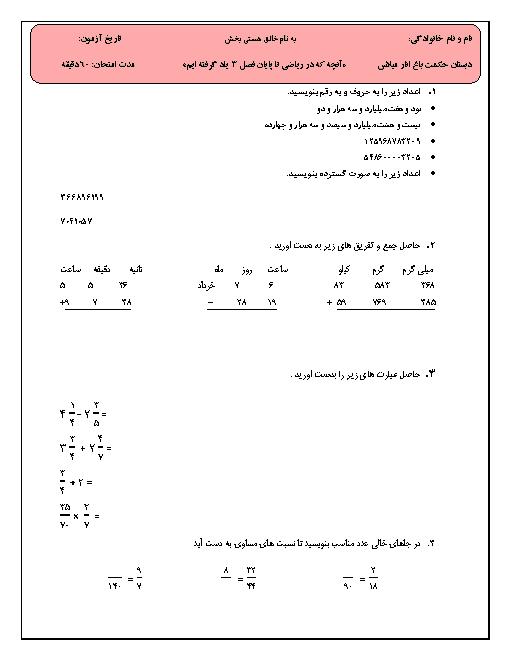 آزمون نوبت اول ریاضی پنجم دبستان حکمت   فصل 1 تا 3
