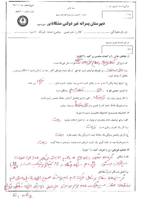 آزمون نوبت اول فیزیک (1) دهم رشته تجربی دبیرستان مشکاة نور | دی 1397 + پاسخ