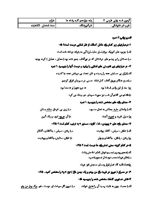 آزمون شبه نهایی فارسی (3) دوازدهم دبیرستان فدک | خرداد 1399