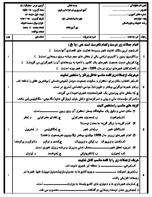 سوالات امتحان نوبت اول جغرافیا دوازدهم دبیرستان حاج غلامرضا راسخی | دی 1397