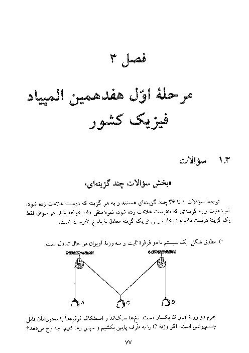 آزمون مرحله اول هفدهمین دورهی المپیاد فیزیک کشور با پاسخ کلیدی | سال 1382