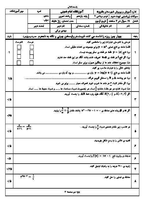 سوالات آزمون نوبت دوم ریاضی (2) یازدهم تجربی دبیرستان حاج میرزا حسین کیانی زاده | خرداد 1397