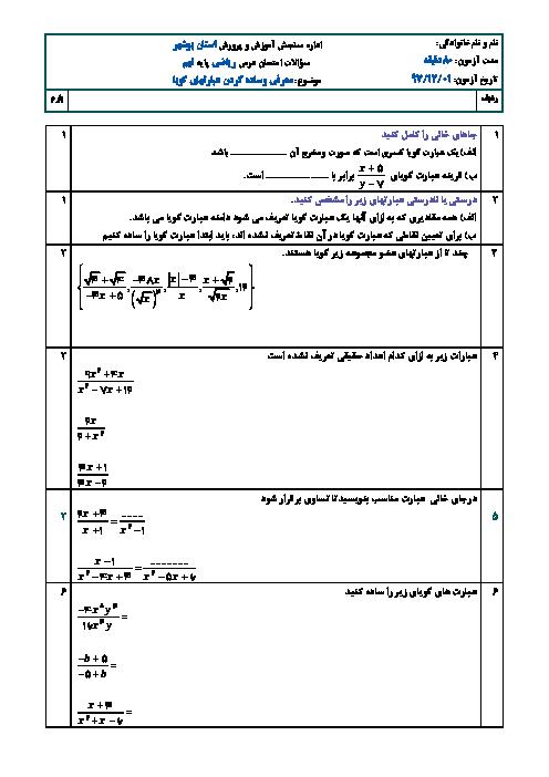 مجموعه آزمونک های درس های 1 و 2 و 3 از فصل هفتم ریاضی نهم مدرسه خاتم الانبیاء