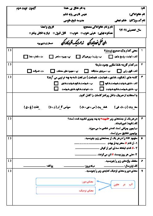آزمون پایانی فارسی پایه ششم دبستان شیخ طوسی | اردیبهشت 1397